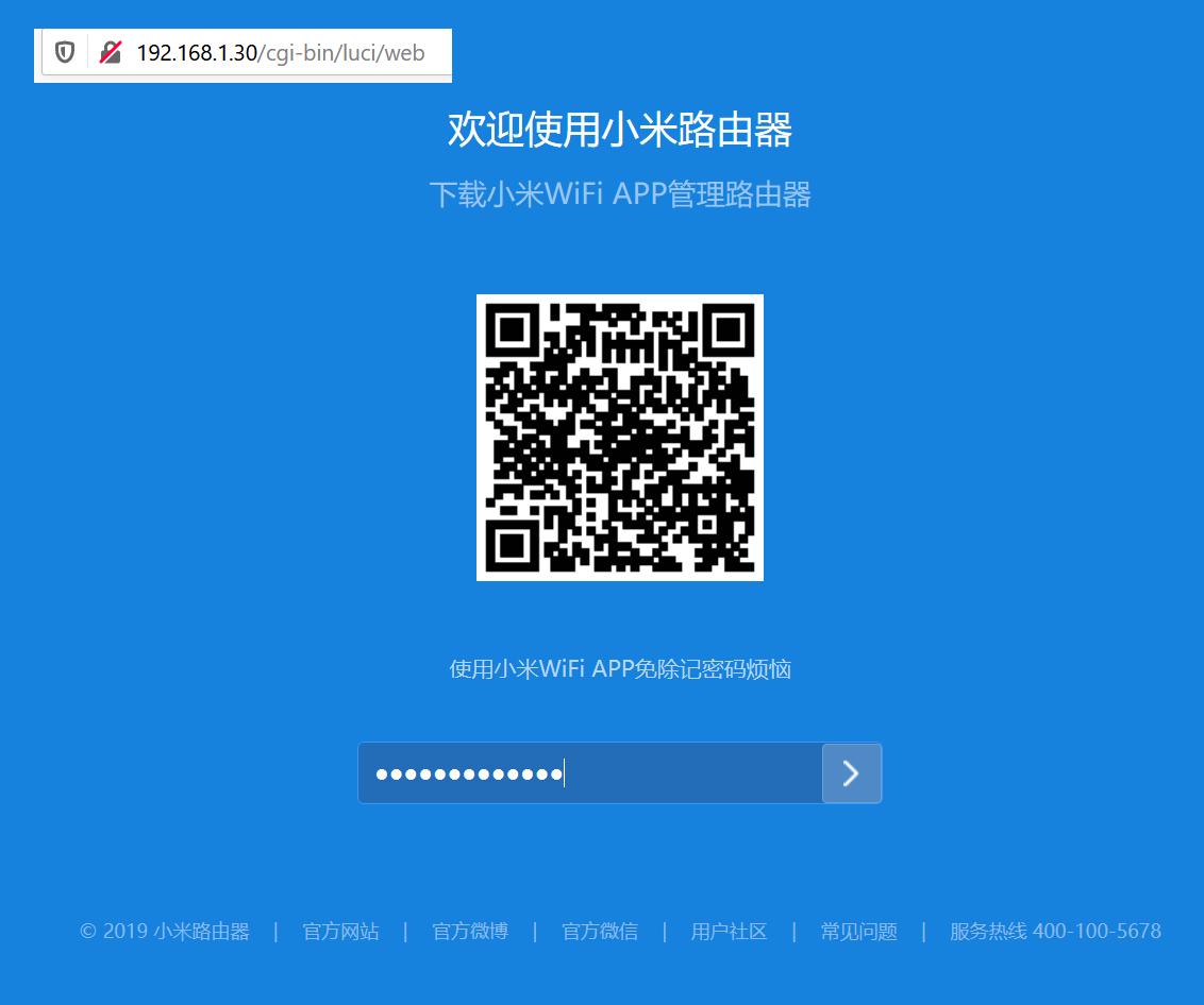 page web routeur xiaomi
